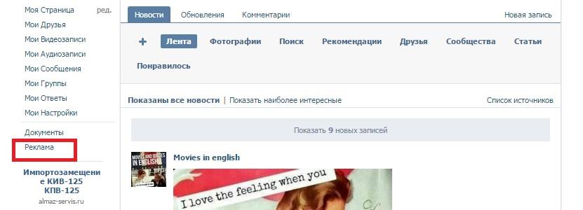 Как сделать чтобы вконтакте не было рекламы