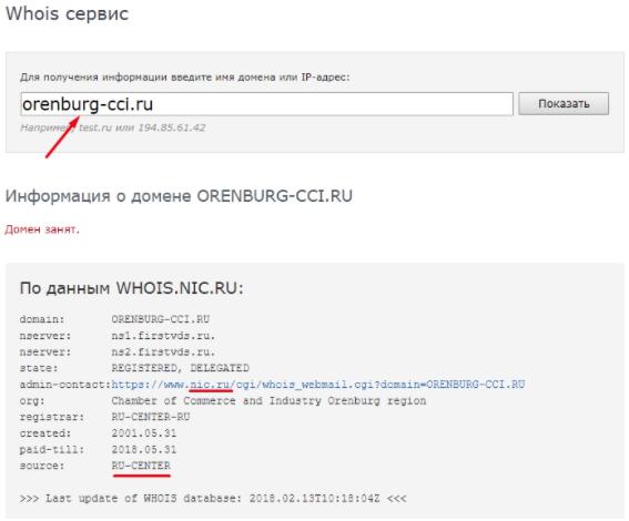 Что такое регистратор доменов