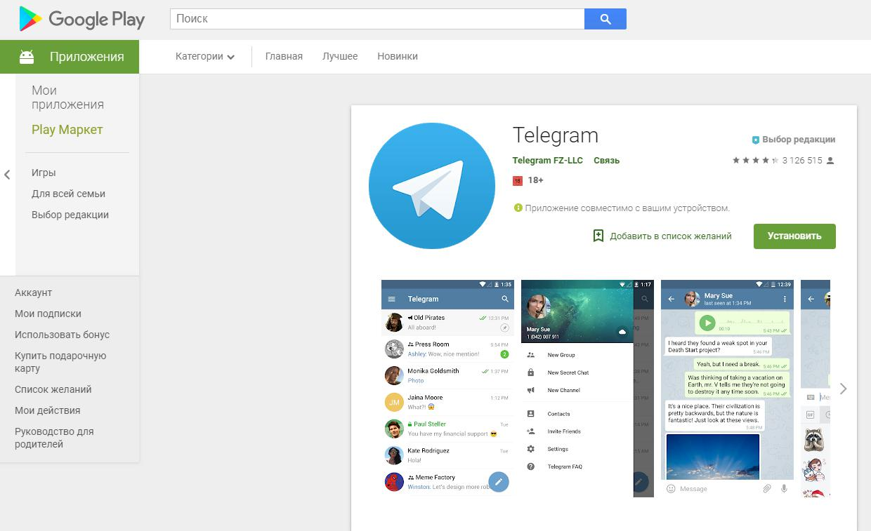 Android proxy for telegram