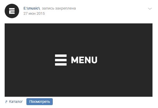 Как создать меню в группе вконтакт