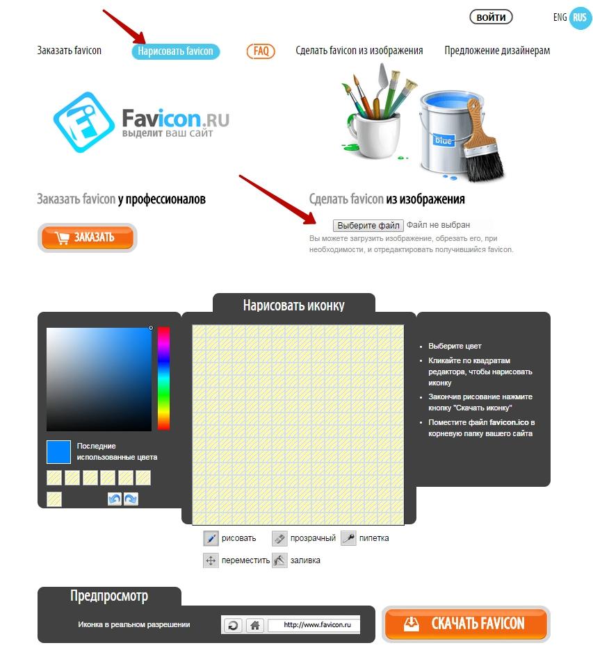 Как установить фавикон на сайт Как создать фавикон