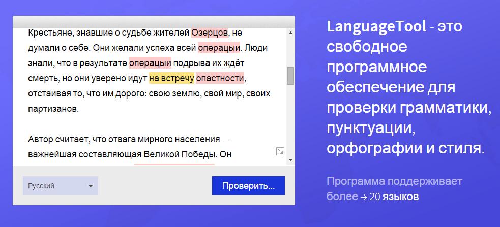 ленгвич тул проверка текста на ошибки