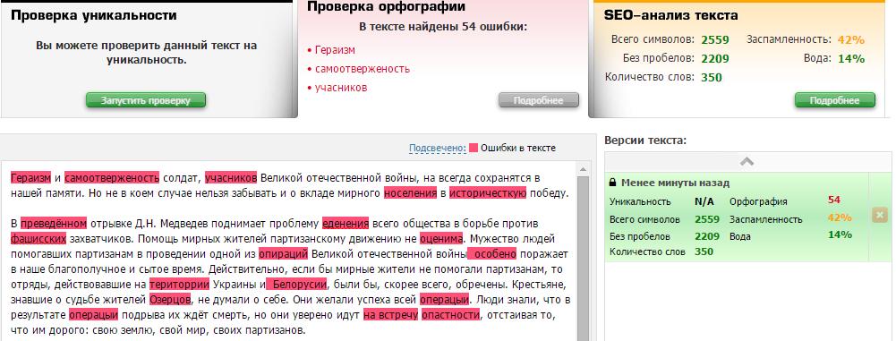 исправления ошибок в тексте онлайн