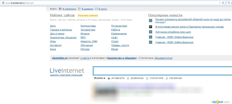 Как посмотреть статистику liveinternet чужого сайта