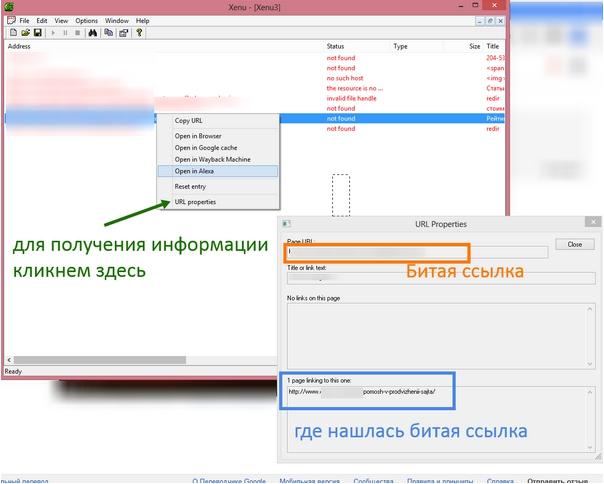 Удалить внешние ссылки на сайте реклама в интернет размещение рекламы сайта