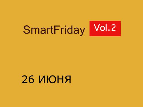 Что мы делали на SmartFriday Vol.2