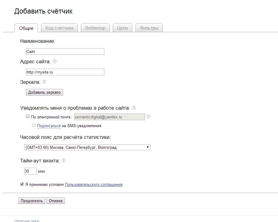 Счетчик яндекс битрикс создание сайта на битрикс тверь