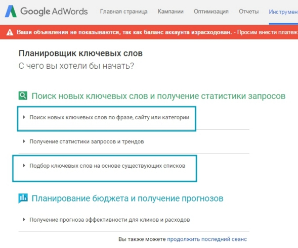 Google adwords как подбирать настройка яндекс директ в excel