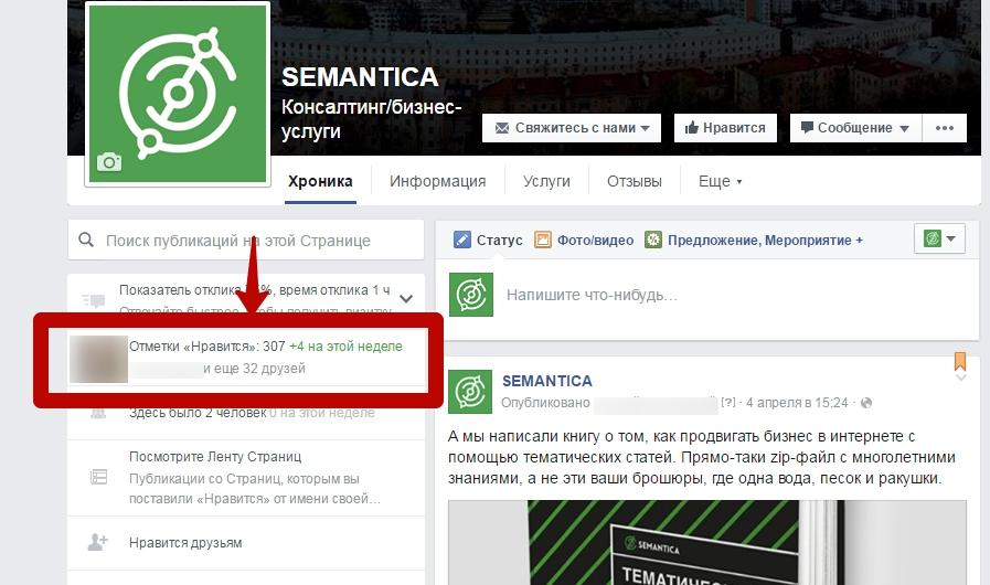 Как рекламировать группу в фейсбук курсовая реклама фармацевтических товаров