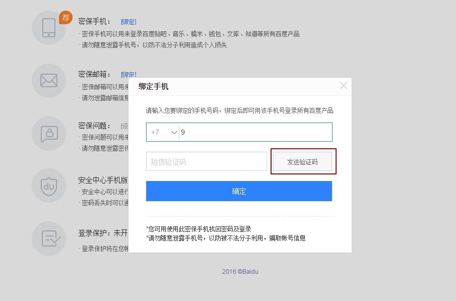 Регистрация и продвижение в Baidu  Основные сервисы