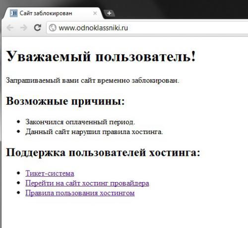 как заблокировать сайт конкурента