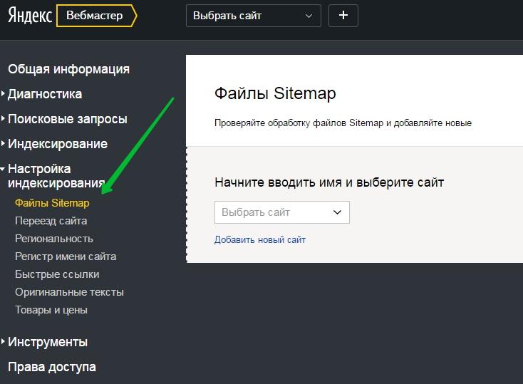 Как проиндексировать страницы сайта в Яндексе