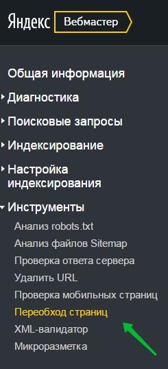 Как переиндексировать сайт в Яндексе