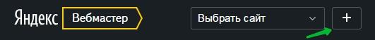 Как проиндексировать сайт в Яндексе