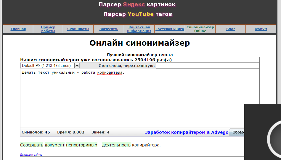 Как убрать плагиат из курсовой - Студенту. рф 9