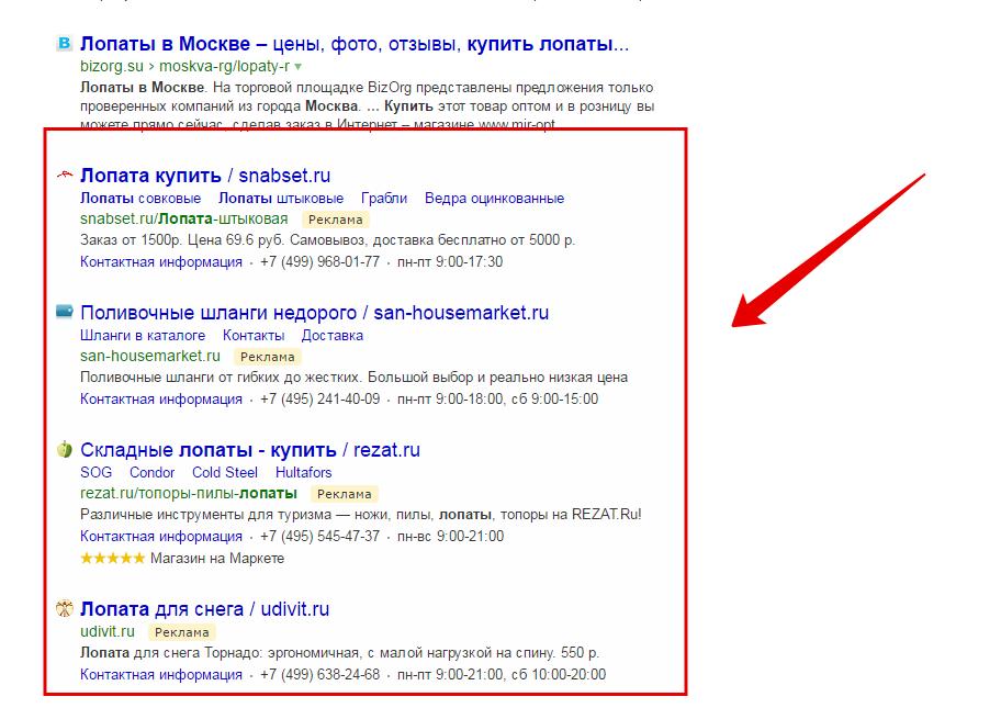 Яндекс директ первое место авторадио заказ рекламы