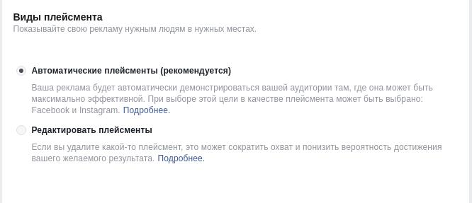 как создать рекламное объявление на Facebook