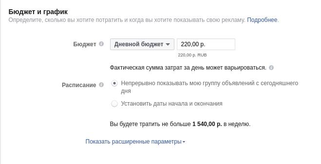 бюджет рекламного объявления на Facebook