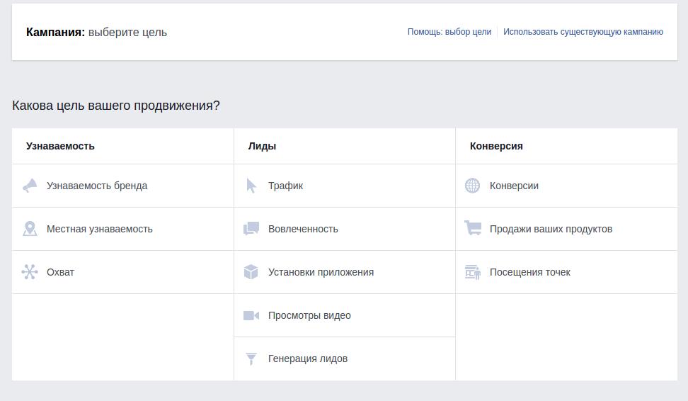 как запустить рекламу на Facebook