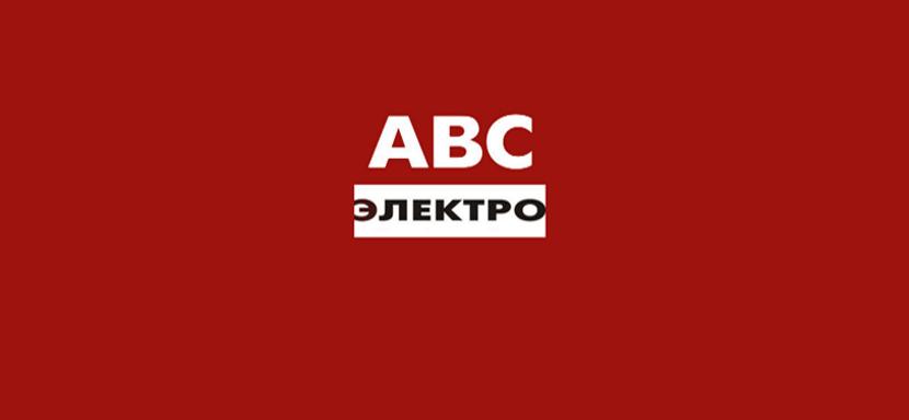 """Кейс """"АВС-электро"""" (Электротехническая компания)"""