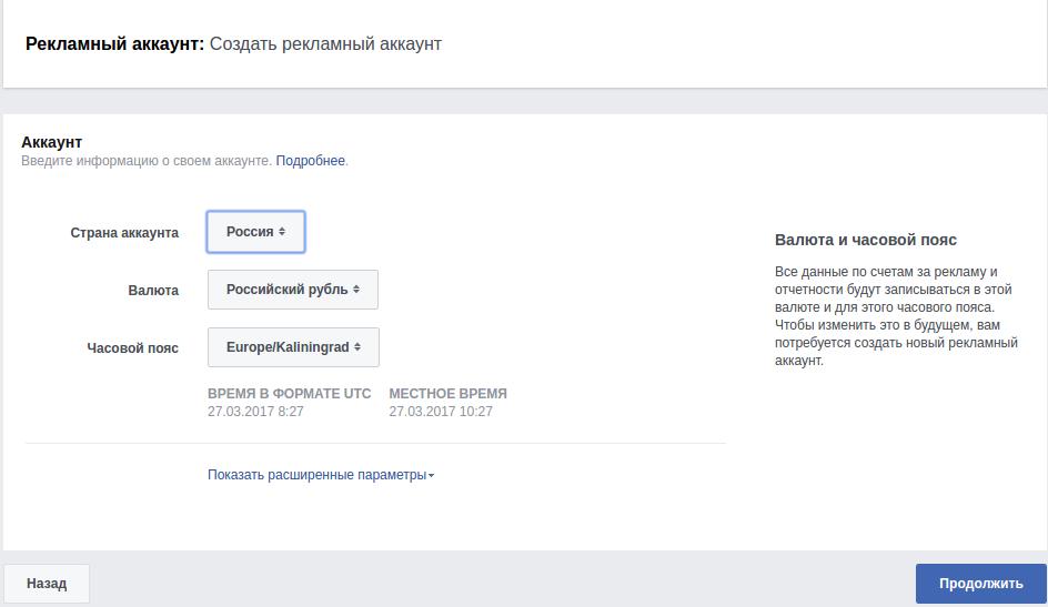 PPC на Facebook