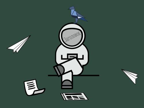 Сиди и смотри: как придумать заголовок к статье