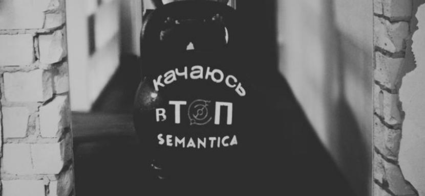 """Кейс """"SEMANTICA"""" (Маркетинг, SEO, реклама)"""