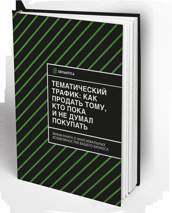 """Обложка книги Семантики """"Тематический трафик"""""""