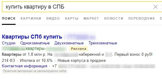 Пример быстрых ссылок в объявлении Яндекс.Директ