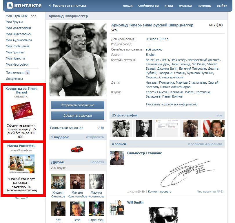 Контекстная реклама в социальных сетях это как сделать гостевой доступ к яндекс директ