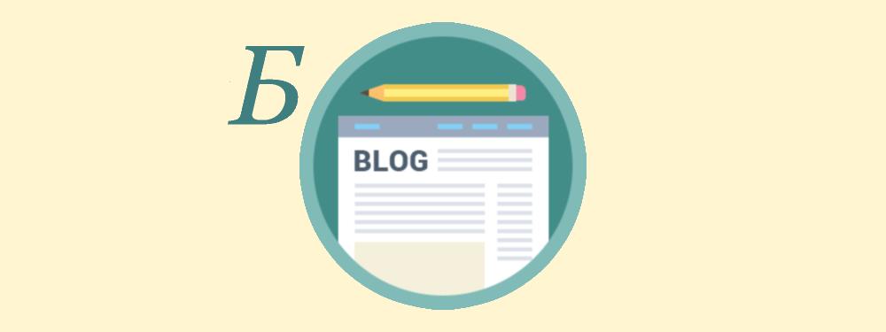 как сделать личный блог в инстаграм