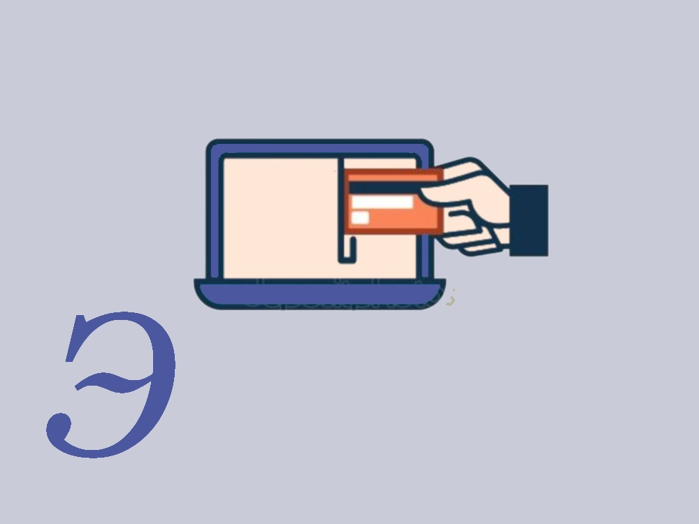 Сообщение электронная коммерция в интернете
