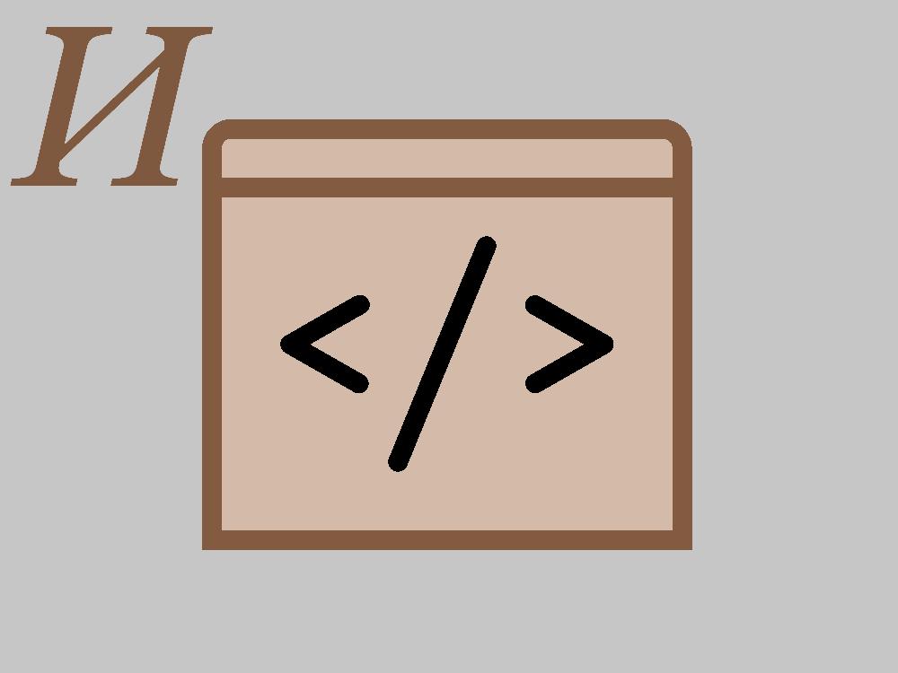 Исходный код сайта: что это такое