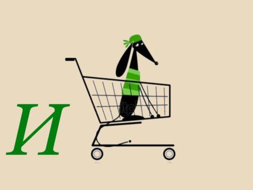 Что такое интернет-магазин