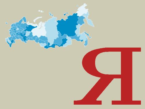 Яндекс Регионы