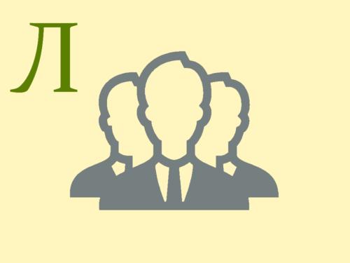 Что такое лид (lead)