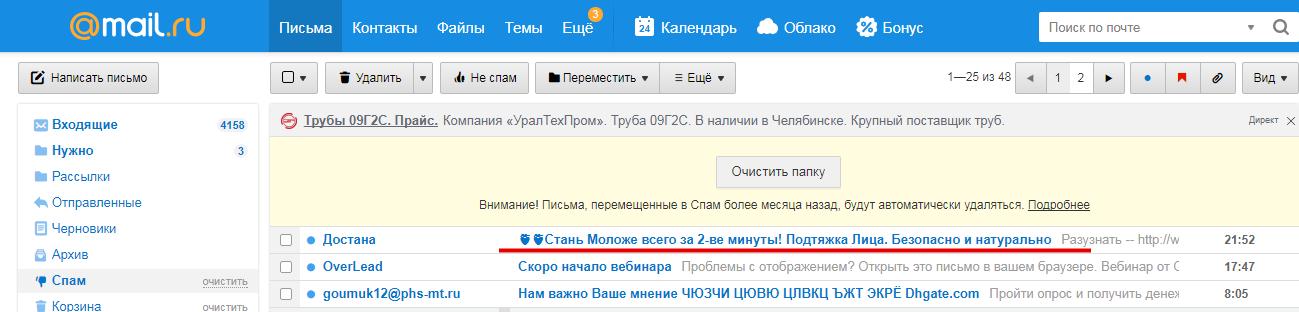 Спамовая реклама в интернете заказать наружнюю рекламу в красноярске