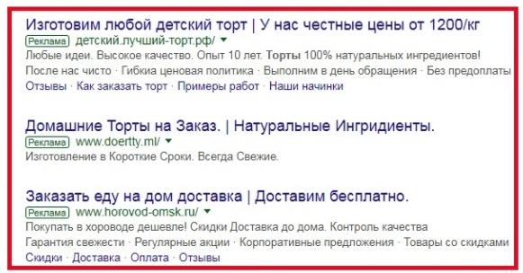 Контекстная и поисковая реклама