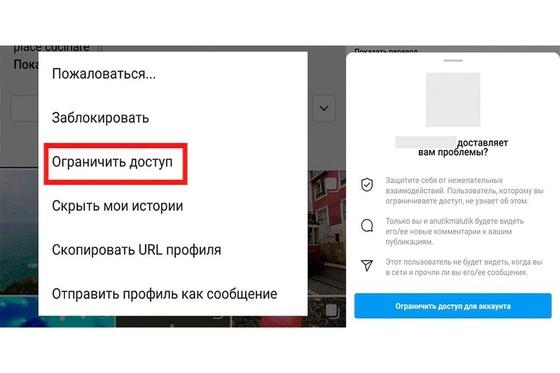 как сделать закрыть аккаунт в инстаграме