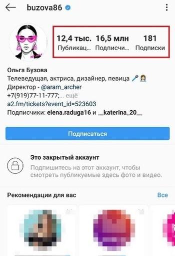 как сделать закрытый аккаунт в инстаграме