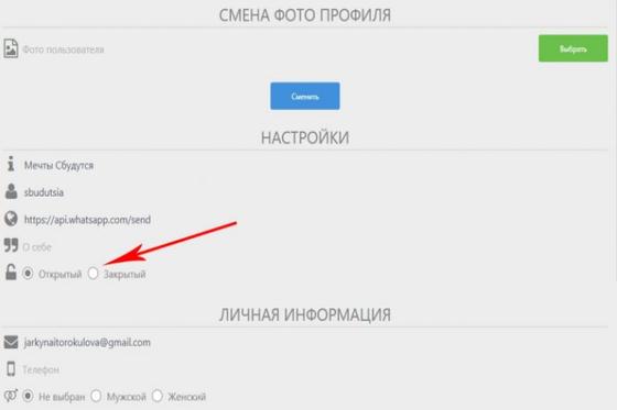 как сделать закрыть профиль в инстаграме