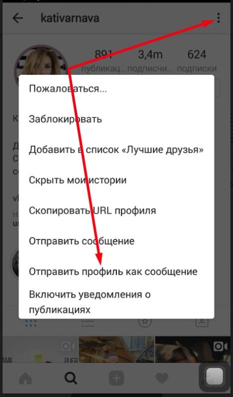 директ в инстаграме где находится