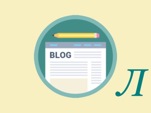Личный блог — что это такое и как на нем заработать