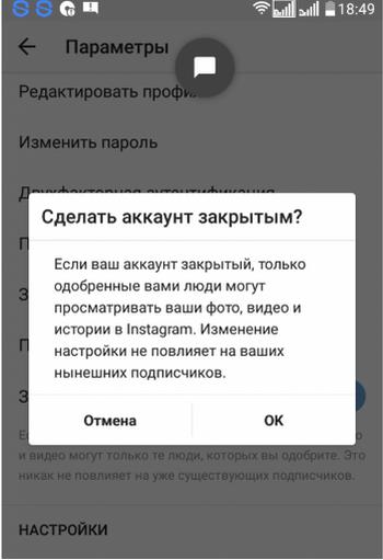 как сделать страницу в инстаграм закрытой