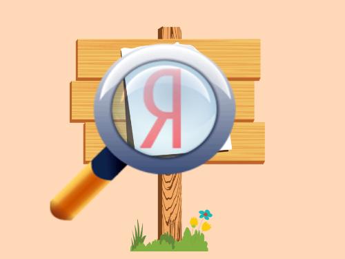 Яндекс сообщил об изменениях в системе аукционов контекстной рекламы