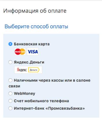 Яндекс касса для сайта