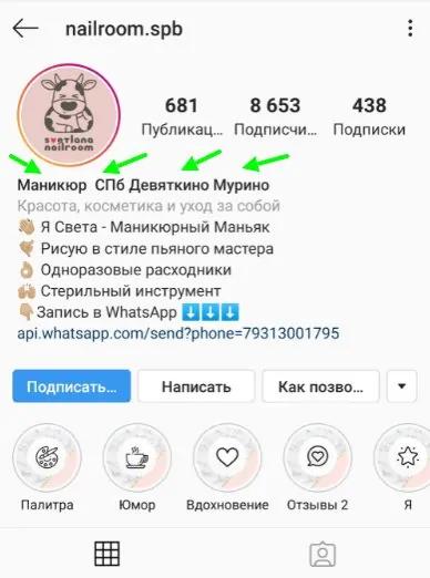 как красиво написать шапку профиля в инстаграм