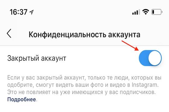 как посмотреть фото в закрытом аккаунте instagram