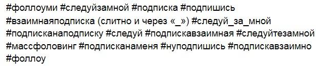 привлечение подписчиков - теги на русском