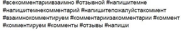 В русскоязычной раскладке такие Инстаграм-теги